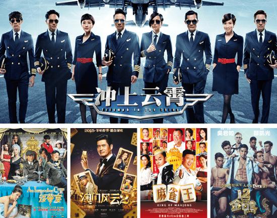 cny-movies-2_17Feb15